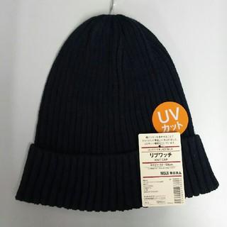 ムジルシリョウヒン(MUJI (無印良品))の新品 無印良品 オーガニックコットンUVカットリブワッチ・ネイビー(ニット帽/ビーニー)