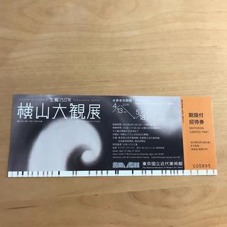 横山大観展 国立近代美術館(美術館/博物館)