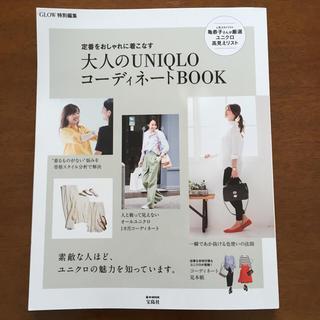 ユニクロ(UNIQLO)の大人のUNIQLOコーディネートBOOK GLOW(ファッション)