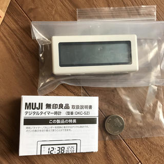 ムジルシリョウヒン(MUJI (無印良品))の無印 デジタルタイマー時計 マグネット クロック 無印良品(置時計)