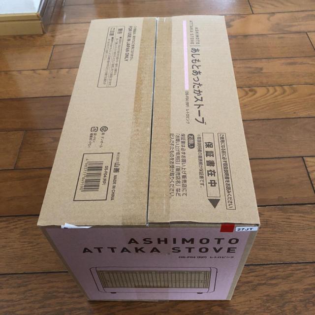 山善(ヤマゼン)のあしもとあったかストーブ スマホ/家電/カメラの冷暖房/空調(ストーブ)の商品写真