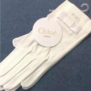 クロエ(Chloe)の新品タグ付き クロエ UV手袋 グローブ UV 日焼け対策(手袋)
