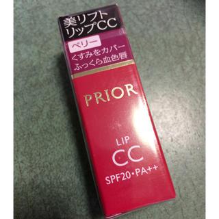 プリオール(PRIOR)の新品未使用!!  美リフトリップCC ベリー PRIOR(口紅)