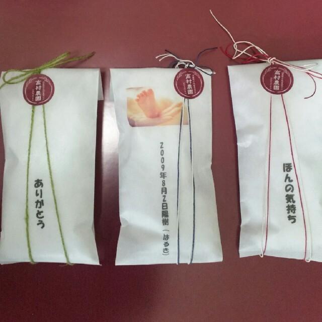 少しずつ食べてみたい、こうちゃん米いろいろセット精米 食品/飲料/酒の食品(米/穀物)の商品写真