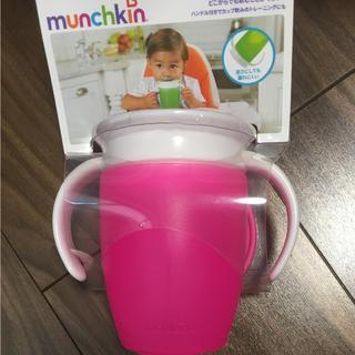 アカチャンホンポ(アカチャンホンポ)の新品 DAD WAY munchkin ハンドル付ミラクルカップ ピンク(マグカップ)