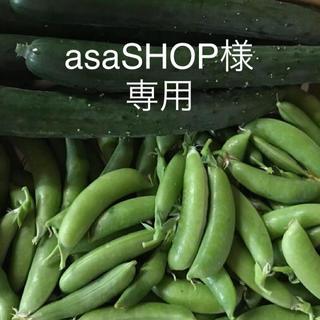 専用ページ(野菜)