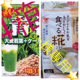 rococo様⭐️食べる糀 12袋 黒糖青汁4箱(ダイエット食品)