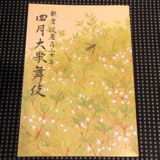 歌舞伎座 四月大歌舞伎 公演パンフレット(伝統芸能)