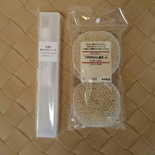 ムジルシリョウヒン(MUJI (無印良品))の無印良品 歯みがきセット&石鹸ケース(歯ブラシ/歯みがき用品)