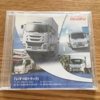 イスズ(いすゞ)のいすゞ いすゞのトラックのCD(トラック・バス用品)
