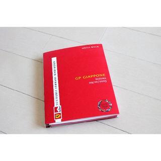 フェラーリ(Ferrari)の【超希少】スクーデリアフェラーリ 日本グランプリMEDIA BOOK 2005(その他)