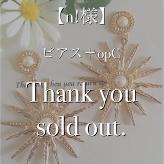 n!様♡opC like a sunshine◇ピアス(ピアス)