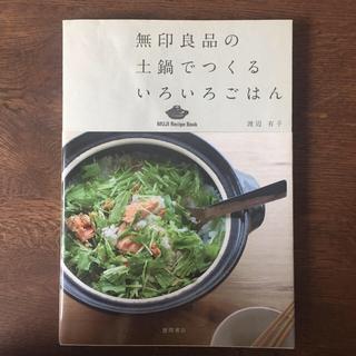無印良品の土鍋でつくるいろいろごはん/渡辺 有子(住まい/暮らし/子育て)
