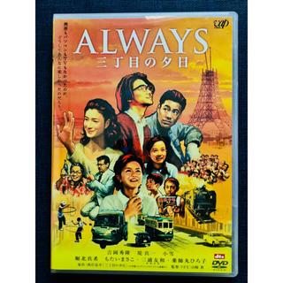 ショウガクカン(小学館)のALWAYS 三丁目の夕日 DVD(日本映画)
