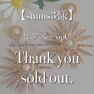 sumis3様♡ピアス+opC like a sunshine◇(ピアス)
