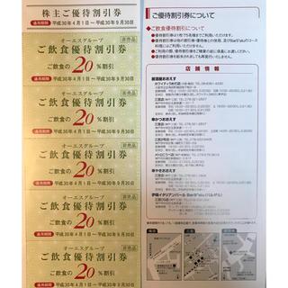 オーエスグループ  ご飲食優待割引券5枚(レストラン/食事券)