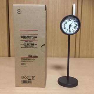 ムジルシリョウヒン(MUJI (無印良品))の公園の時計・ミニ(置時計)