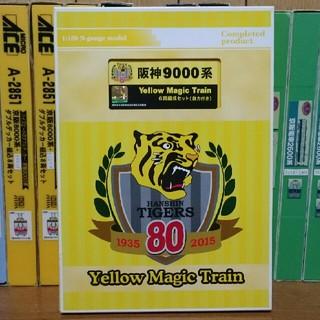 阪神9000系 Yellow Magic Train Nゲージ(鉄道模型)