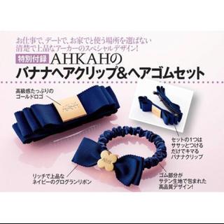 アーカー(AHKAH)の美人百花  付録  5月号(ファッション)