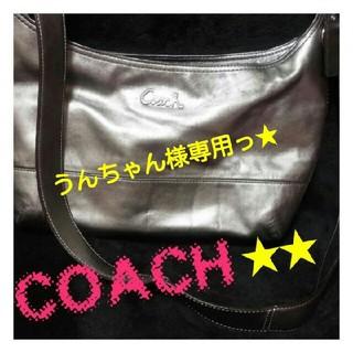 コーチ(COACH)の✨うんちゃん様専用っ★✨(ショルダーバッグ)