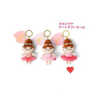 メゾンドリーファー(Maison de Reefur)の梨花ちゃん人形1個❤︎ タカシマヤ ゲートタワーモール限定❤︎(キーホルダー)