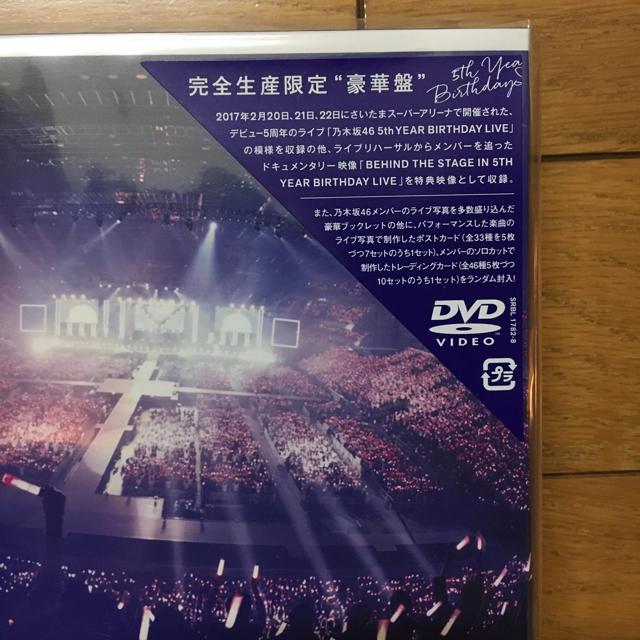 Dvd 乃木坂 ライブ