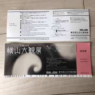 横山大観展 東京国立近代美術館 招待券2枚セット(美術館/博物館)