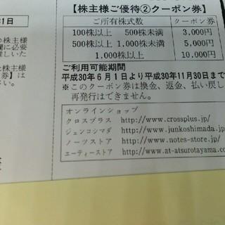 クロスプラス 株主優待券 3000円分(その他)