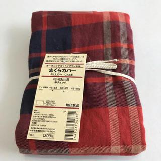 ムジルシリョウヒン(MUJI (無印良品))の新品 無印良品のまくらカバー☆(枕)