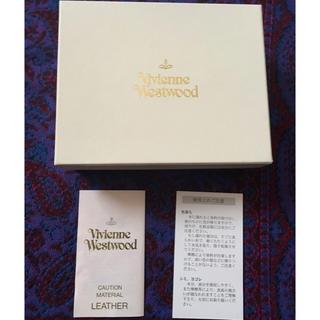 ヴィヴィアンウエストウッド(Vivienne Westwood)のヴィヴィアンウエストウッド 箱 ギフト用 白(財布)