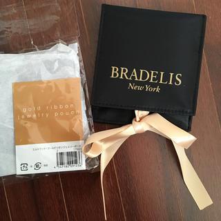ブラデリスニューヨーク(BRADELIS New York)の新品未使用◇ブラデリスニューヨーク◇ジュエリーポーチ(ポーチ)