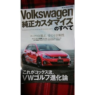 フォルクスワーゲン(Volkswagen)のフォルクスワーゲン純正カスタマイズのすべて(その他)