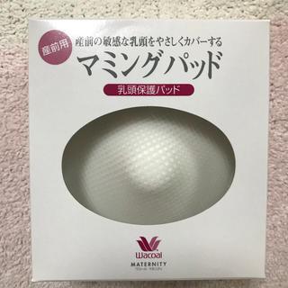 ワコール(Wacoal)の[新品未使用品]マミングパッド 乳頭保護パッド(その他)