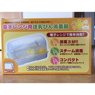 【新品】電子レンジ 哺乳瓶 消毒器