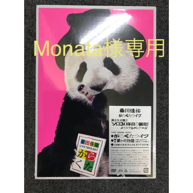 新品未開封DVD 桑田佳祐 がらく...