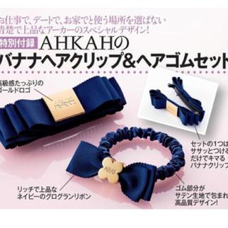 アーカー(AHKAH)の美人百花付録 アーカーヘアアクセ♡(ファッション)