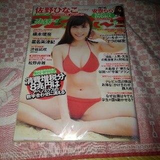 週刊プレイボーイ、2014年4月21日号(安齋らら)未開封DVD付(女性タレント)