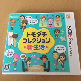 ニンテンドー3DS(ニンテンドー3DS)のトモダチコレクション 新生活 3DS(家庭用ゲームソフト)