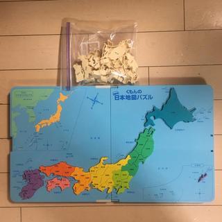 くもんの日本地図パズル(知育玩具)