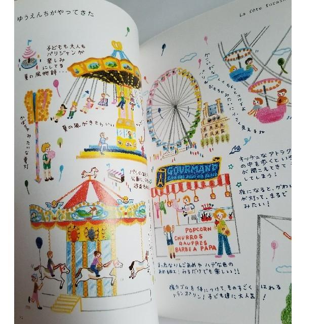 パリで暮らしてみた イラストブックの通販 By 雪苺断捨離shopラクマ