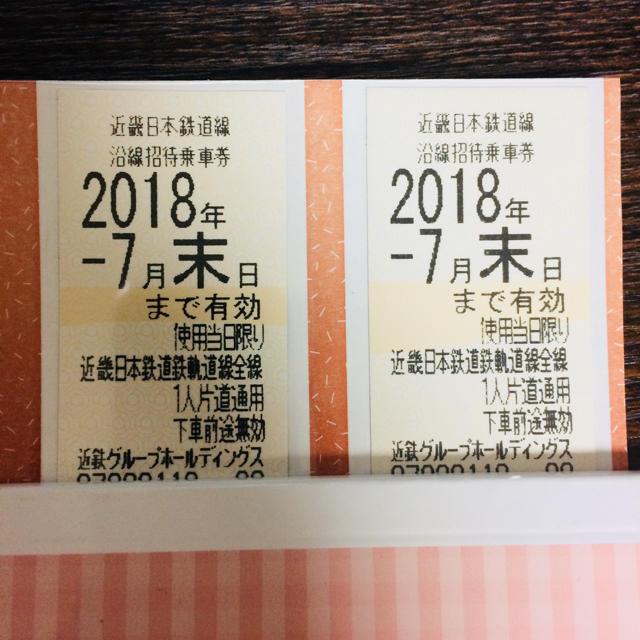 券 乗車 近鉄 優待 株主