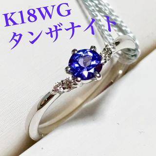 直し7.5 本物 K18WG  タンザナイト リング 送料無料(リング(指輪))