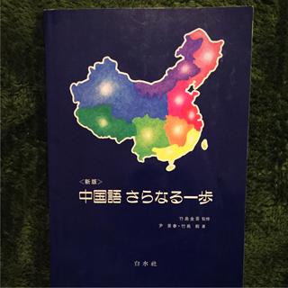 新版 中国語 さらなる 一歩 1歩(語学/参考書)