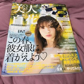 アーカー(AHKAH)の美人百花最新号♪本誌のみ5月号こじはる小嶋陽菜(ファッション)