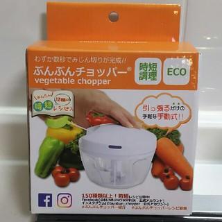 ぶんぶんチョッパー (調理道具/製菓道具)