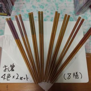 お箸 4色 × 2セット 8膳セット(カトラリー/箸)