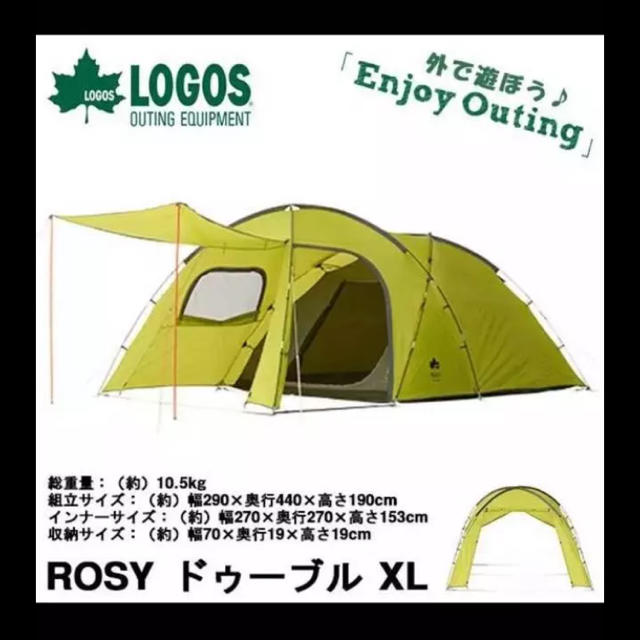 ロゴス ツー ルーム テント