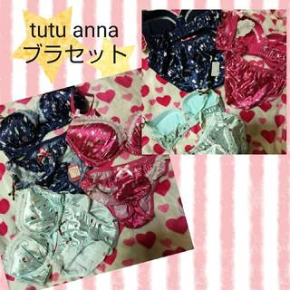 チュチュアンナ(tutuanna)のtutu anna★新品タグ付★ブラ+ショーツ3色セットD70(ブラ&ショーツセット)