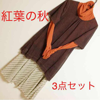 ニジュウサンク(23区)のまーぽん様専用★洋服7点(ひざ丈スカート)