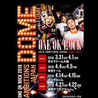 ワンオクロック(ONE OK ROCK)の値下げ❗️ワンオク4月21日福岡 紙チケット 1枚 (国内アーティスト)